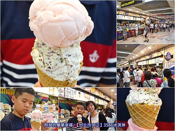3546冰淇淋all