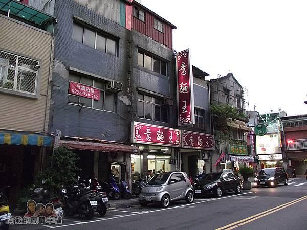 意麵王01-店外觀