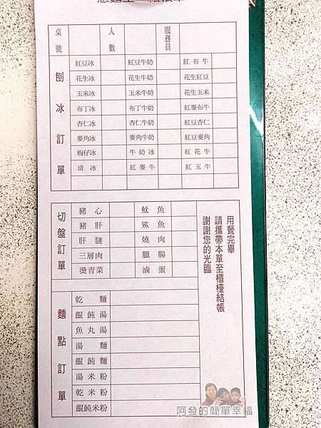 意麵王05-點餐單