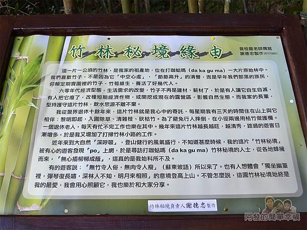 烏嘎彥竹林13-竹林秘境緣由