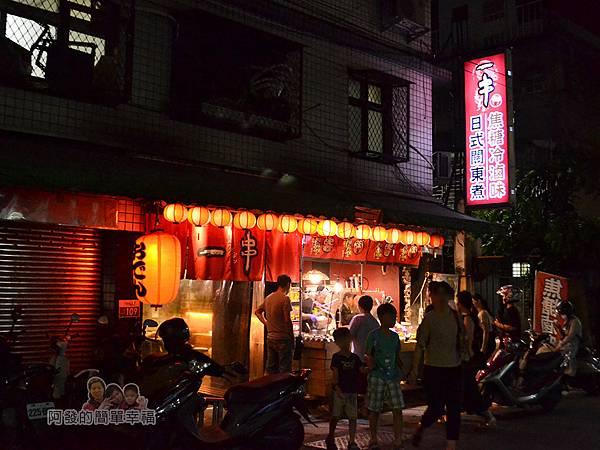一串日式關東煮01-店外觀