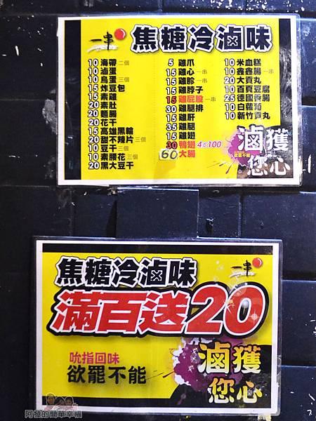 一串日式關東煮05-焦糖冷滷味價目表滿百送20