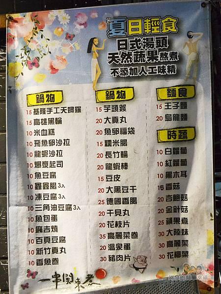 一串日式關東煮09-關東煮價目表
