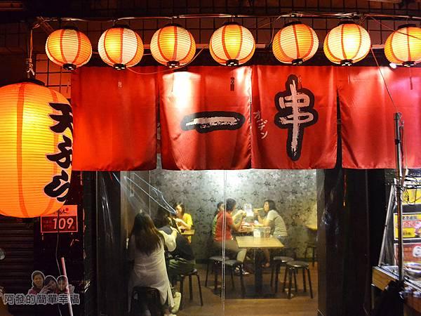一串日式關東煮16-門前的大紅燈籠很有Fu