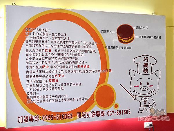 巧美秋脆皮紅豆餅之家05-店家介紹
