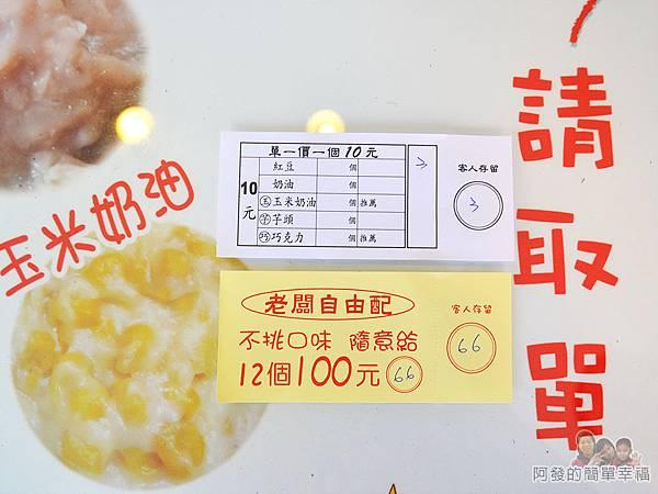 巧美秋脆皮紅豆餅之家07-點餐單