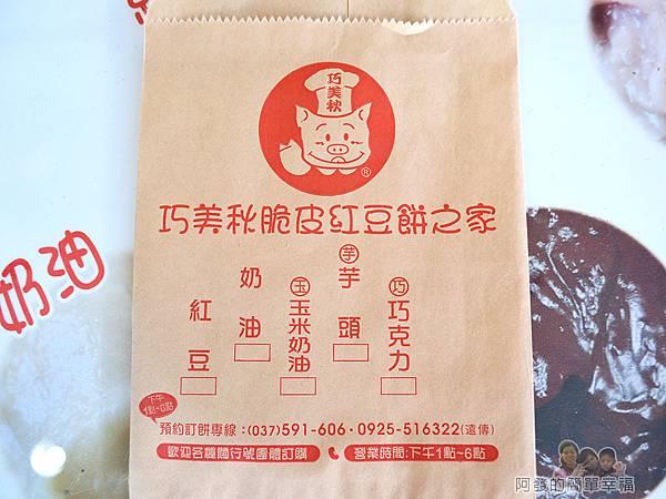 巧美秋脆皮紅豆餅之家11-紙袋