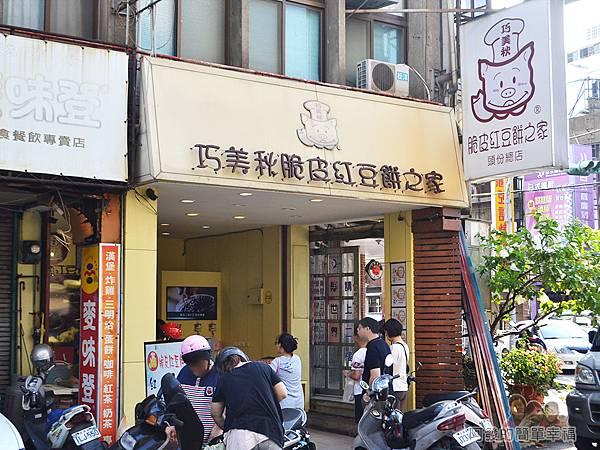 巧美秋脆皮紅豆餅之家01-店外觀