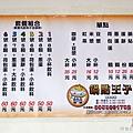 鍋貼王子08-牆上價目表