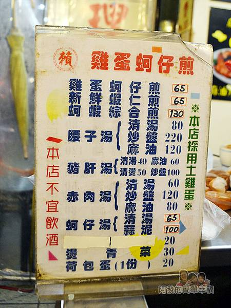 賴雞蛋蚵仔煎03-價目表