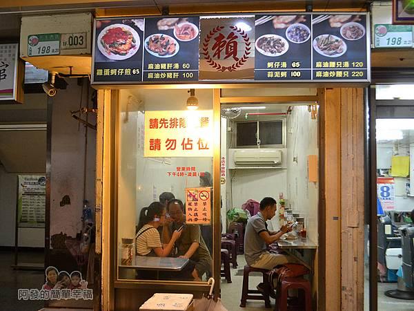 賴雞蛋蚵仔煎06-用餐區在隔壁