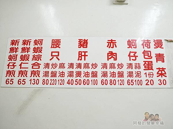 賴雞蛋蚵仔煎08-牆上的價目表