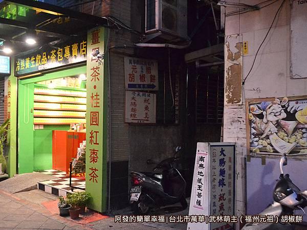 武林萌主福州元祖胡椒餅01-巷子入口