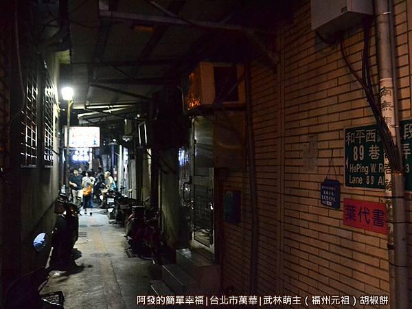 武林萌主福州元祖胡椒餅02-很窄小巷弄中的巷弄