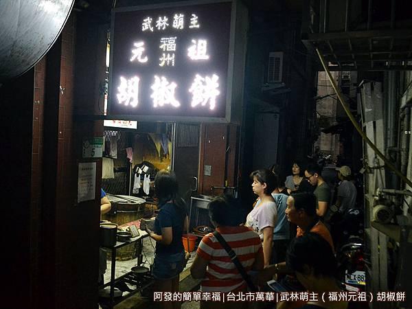 武林萌主福州元祖胡椒餅03-一群住巷的內行人