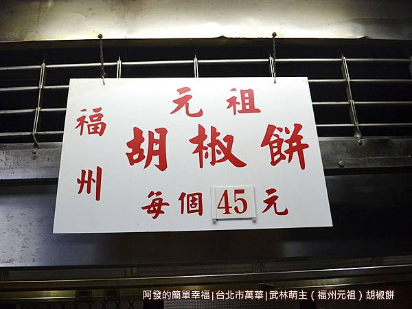 武林萌主福州元祖胡椒餅04-只有一種