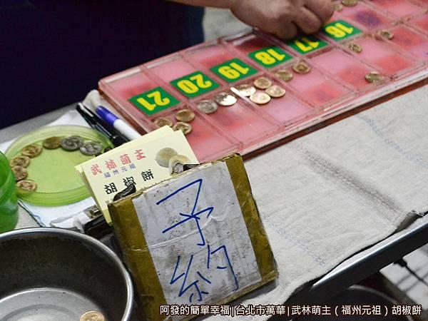 武林萌主福州元祖胡椒餅06-需先付錢預約