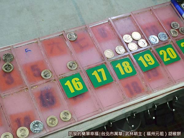 武林萌主福州元祖胡椒餅07-很簡單有趣也不容易出錯的數量記法