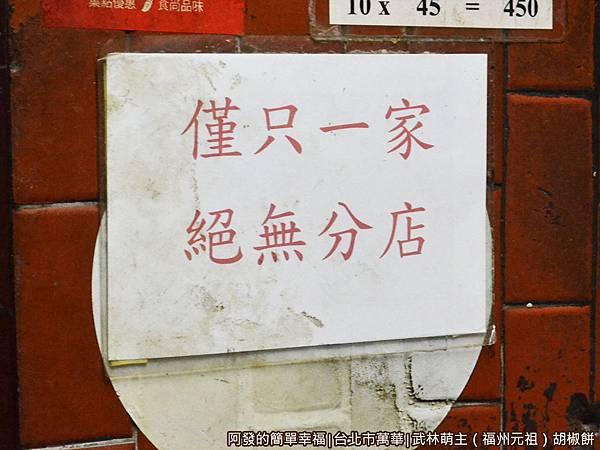 武林萌主福州元祖胡椒餅08-僅此一家絕無分店