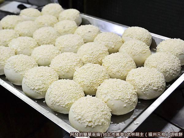 武林萌主福州元祖胡椒餅09-剛包好的胡椒餅
