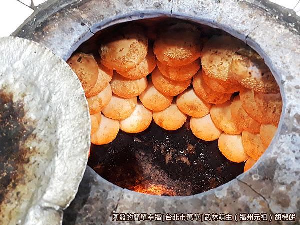 武林萌主福州元祖胡椒餅12-烤爐中的胡椒餅