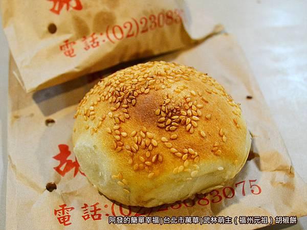 武林萌主福州元祖胡椒餅17-紙袋有透氣孔