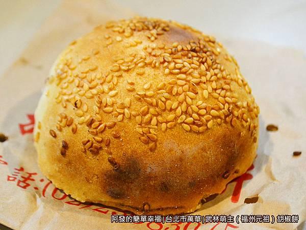 武林萌主福州元祖胡椒餅18-酥香脆的外觀