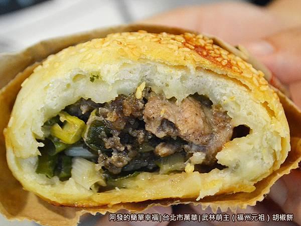 武林萌主福州元祖胡椒餅19-胡椒餅剖面