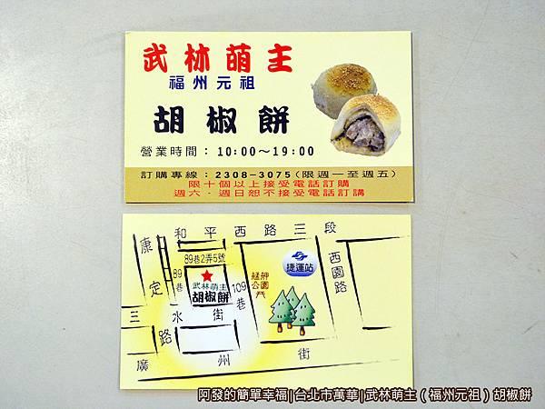 武林萌主福州元祖胡椒餅21-名片