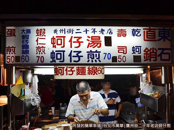 廣州街二十年老店蚵仔煎05-攤上價目表.JPG