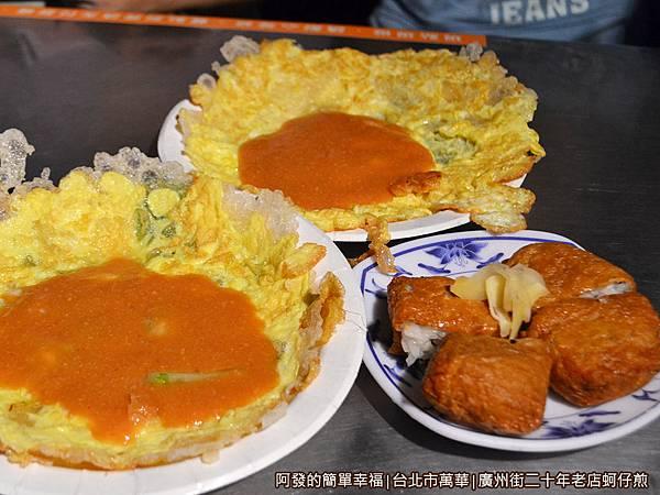 廣州街二十年老店蚵仔煎15-美味小吃上桌.JPG