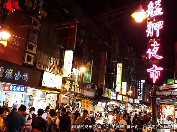 廣州街二十年老店蚵仔煎01-艋舺夜市位於龍山寺旁的入口處