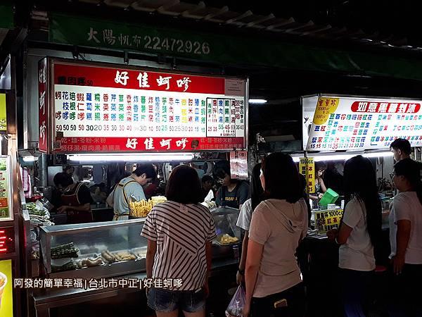 好佳蚵嗲02-攤前人潮.jpg