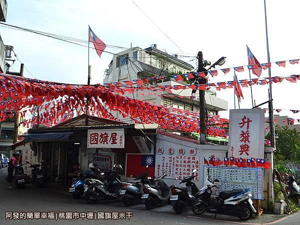 國旗屋米干01-店外觀