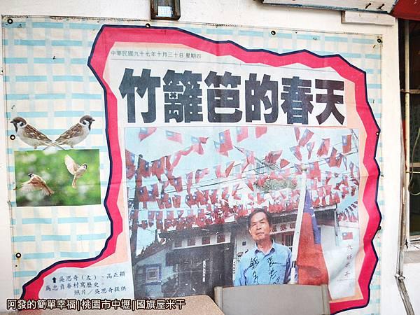 國旗屋米干03-牆上放大的新聞報導