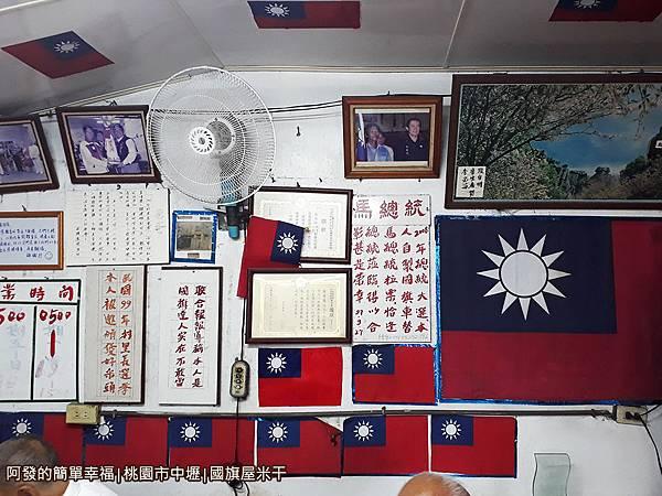 國旗屋米干05-把國旗當壁紙貼