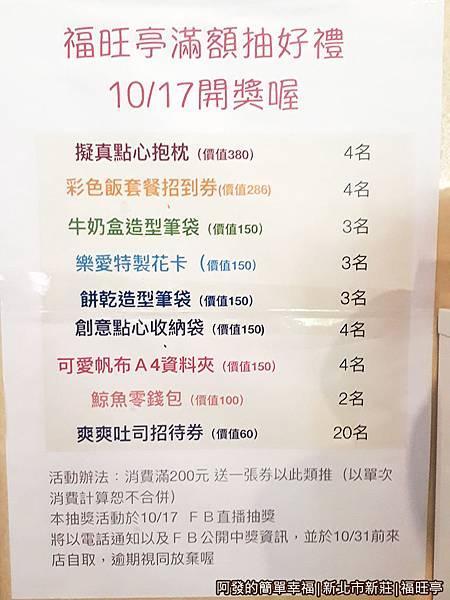福旺亭即食包06-滿額抽好禮活動.jpg