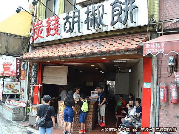 炭錢胡椒餅01-店外觀