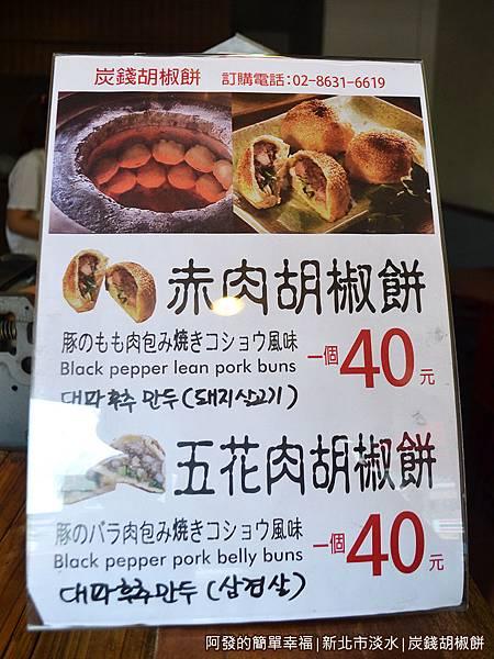 炭錢胡椒餅03-價目表