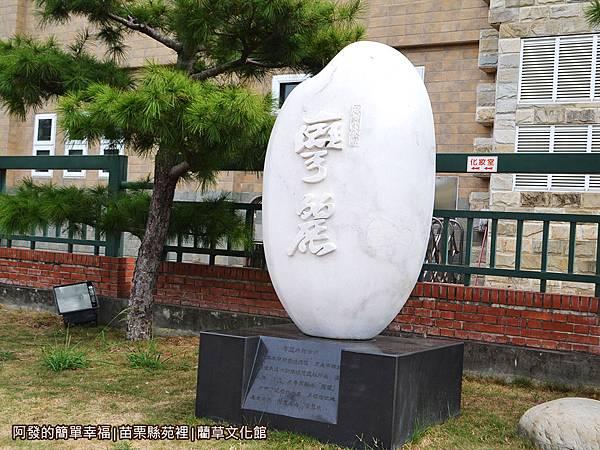 藺草文化館04-彎麗米造型石雕.JPG