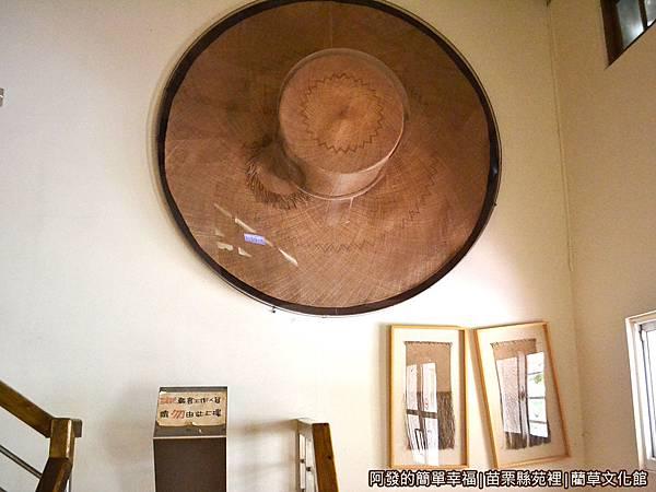藺草文化館33-牆上掛著巨大的草帽展示.JPG