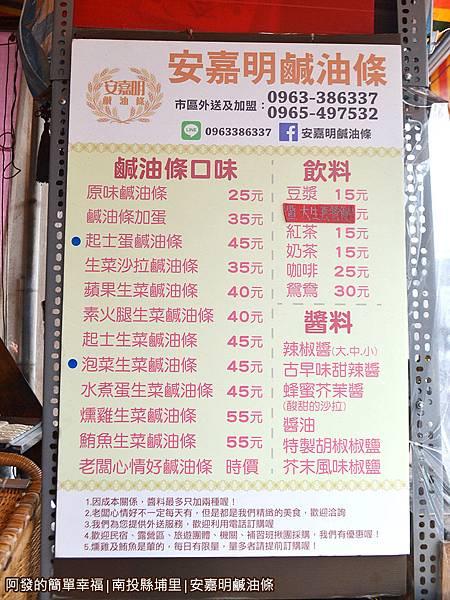 安嘉明鹹油條04-價目表