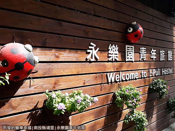 永樂園青年旅館04-質樸又帶點逗趣的旅館名牆面