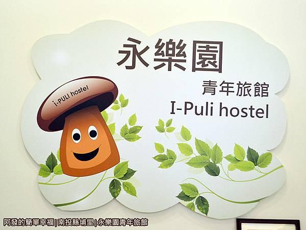永樂園青年旅館07-可愛喜感的香菇商標