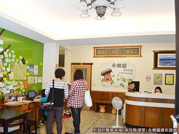 永樂園青年旅館06-旅館大廳