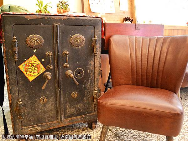 永樂園青年旅館10-骨董保險箱與沙發椅
