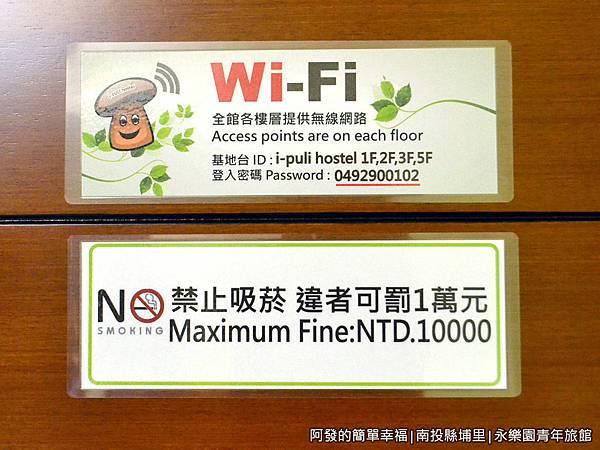永樂園青年旅館35-WiFi