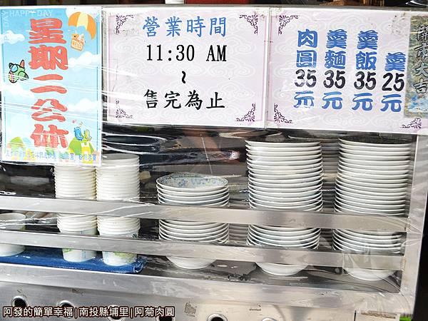 阿菊肉圓04-攤上價目表
