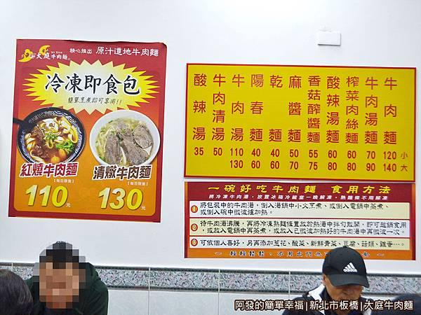 大庭牛肉麵04-牆上價目表