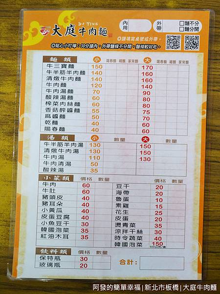 大庭牛肉麵05-點餐單